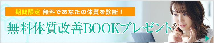 体質改善EBOOKプレゼント